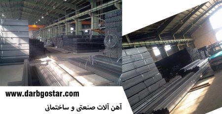 آهن آلات صنعتی و ساختمانی