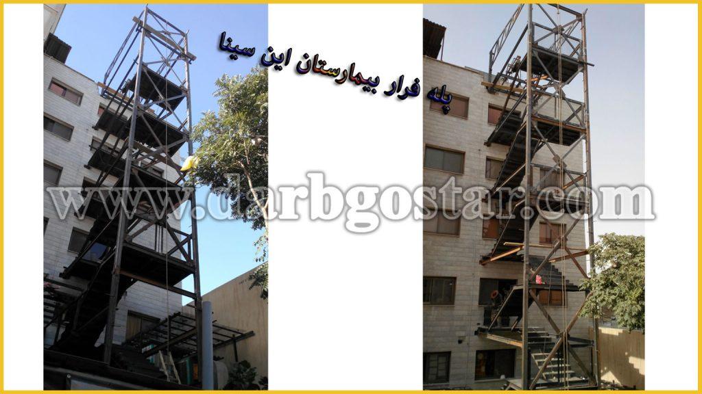 ساخت پله فرار بیمارستان ابن سینا
