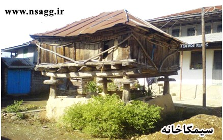 سیمکاخانه