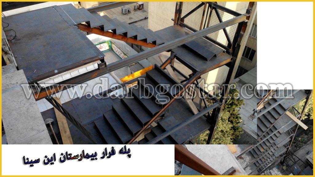 پروژه پله فرار بیمارستان ابن سینا