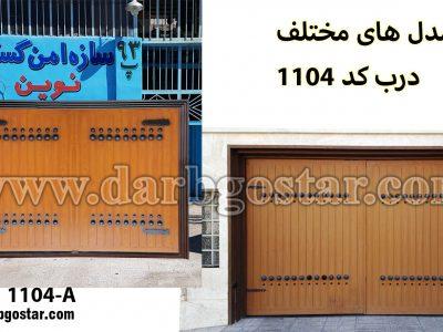 1104-A درب فلزی طرح چوب