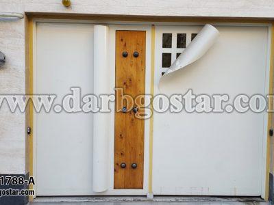 درب خاص (درب گستر)-کد درب 1788-A