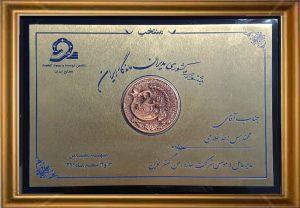 نشان مدیران ماندگار ایران