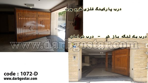1072-D درب توامان درب گستر