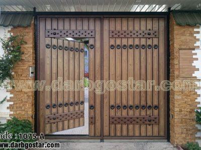 1075-A درب توامان