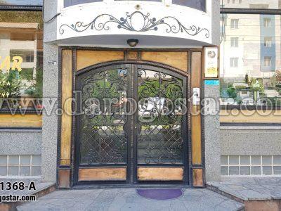 1368-A درب ورودی فرفورژه