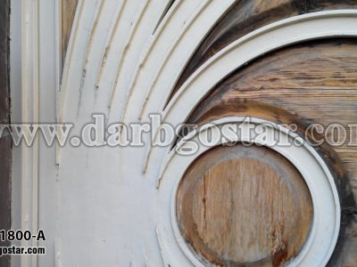 1800-A درب خاص (درب گستر)