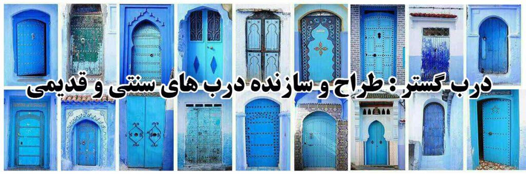 درب های سنتی