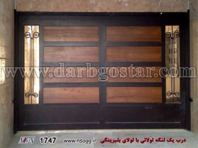 درب تلفیقی درب کد 1747