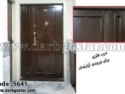 درب فلزی آپارتمان کد درب 5641