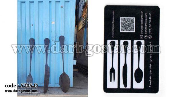 5705-D درب رستوران بهزاد