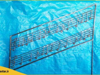 نوت موزیک و مصنوعات فلزی