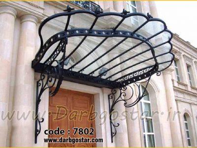 سایبان درب ورودی ساختمان کد 7802