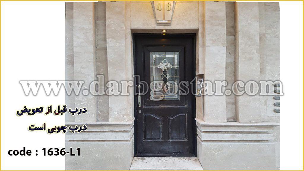تعویض درب قدیمی ساختمان 1636-L1