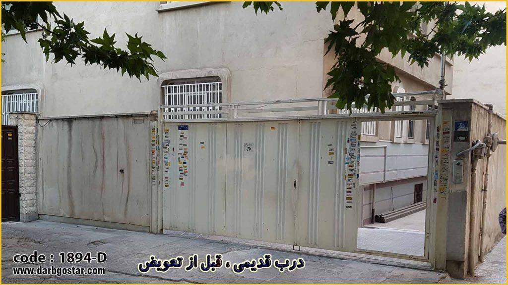 تعویض درب ریلی ساختمان کد 1894D