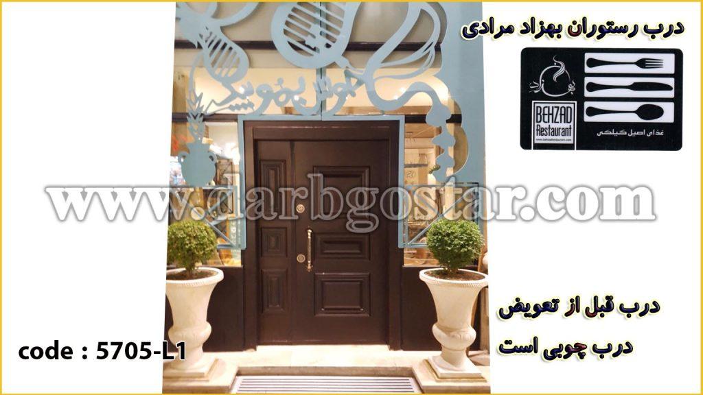 تعویض درب رستوران کد درب 5705-L1