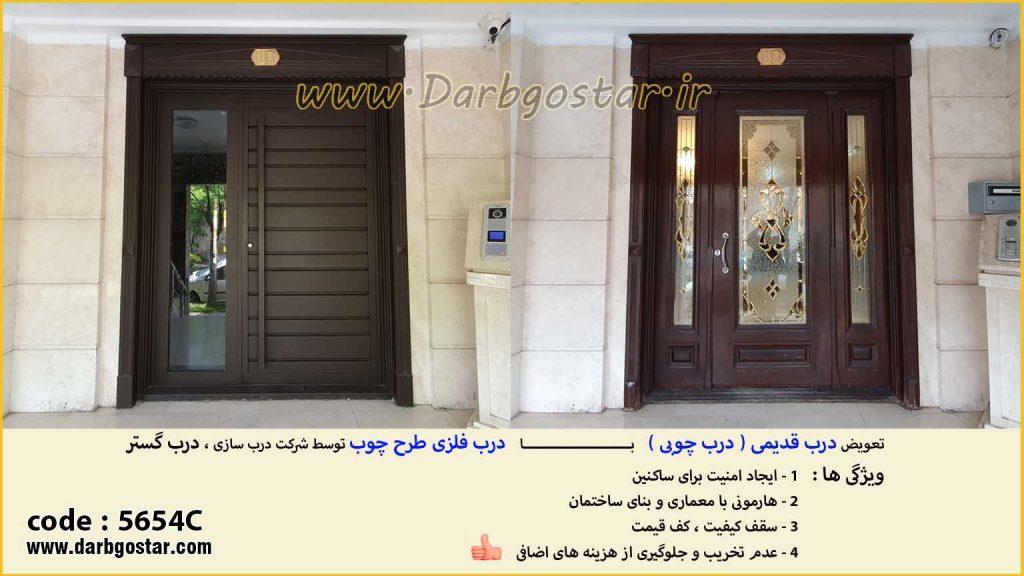 5654C تعویض درب های قدیمی با درب های لاکچری